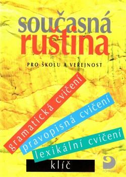 Současná ruština: pro školu a veřejnost